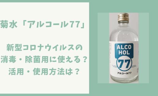 77 菊水 アルコール