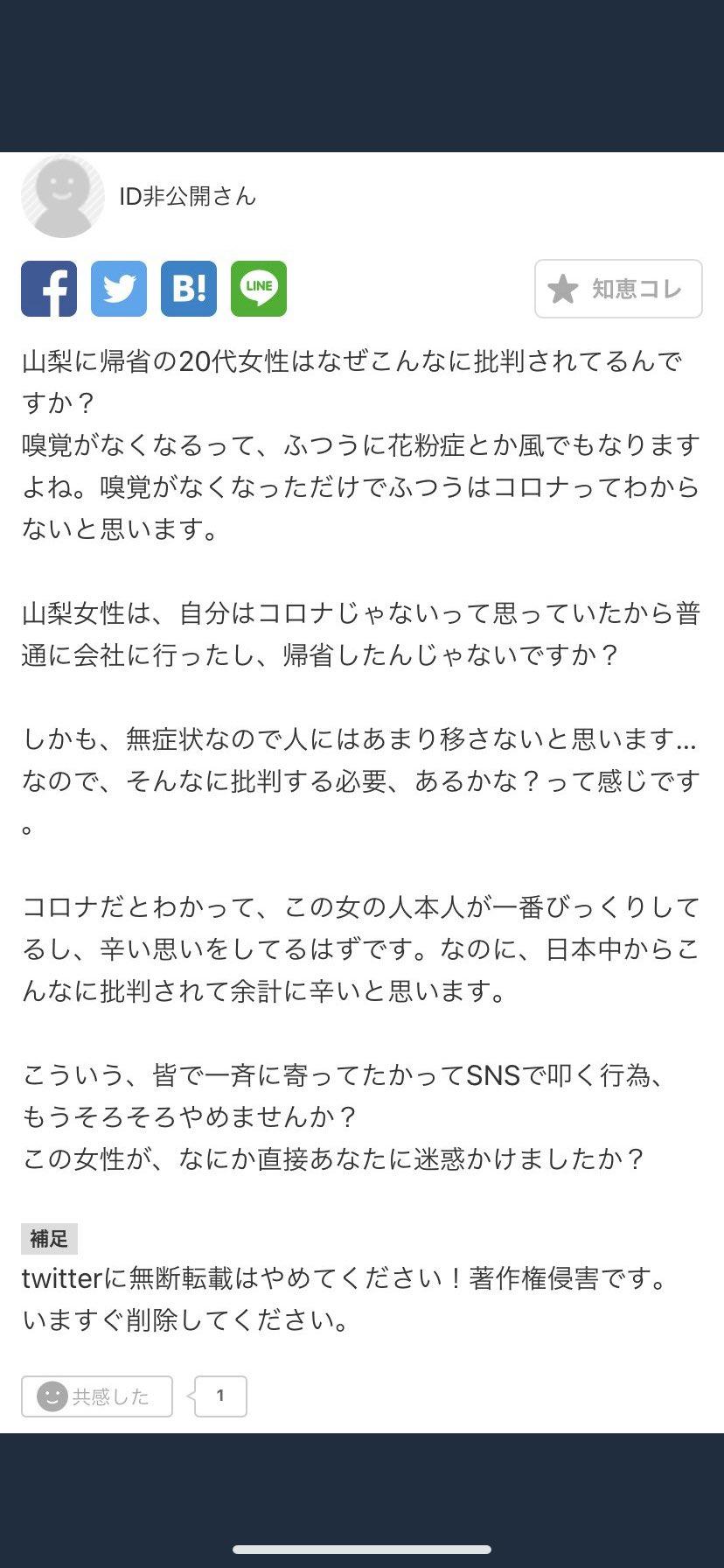 知恵袋 山梨 コロナ 山梨新型コロナ・感染症掲示板|ローカルクチコミ爆サイ.com甲信越版