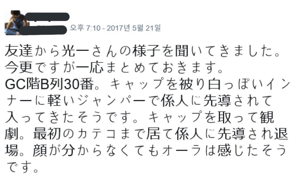めぐみ 佐藤 堂本 光一
